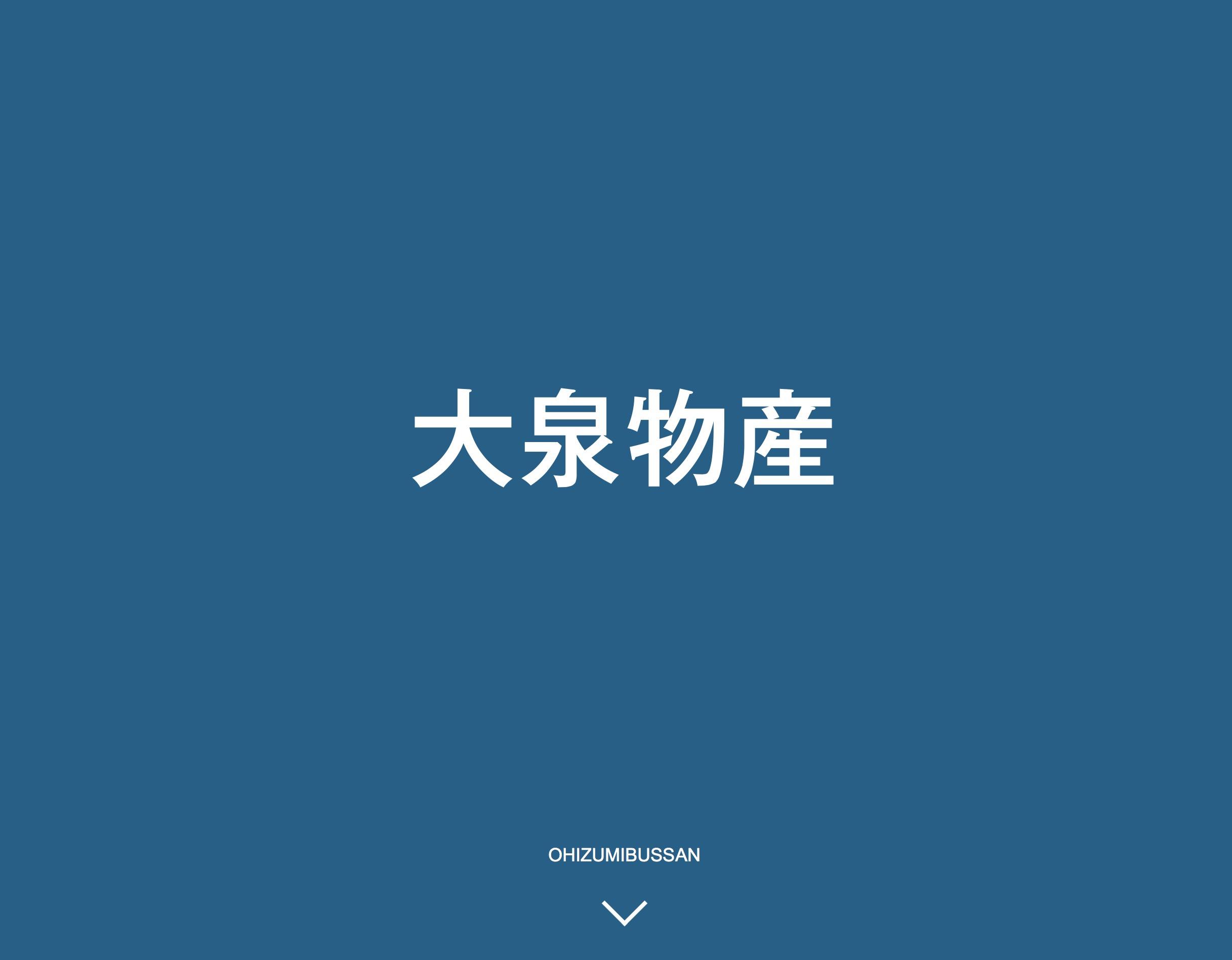 大泉物産イメージ
